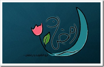 Ramadan 2012 islam